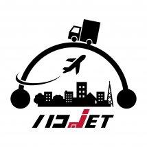 ハコJET資料ダウンロード